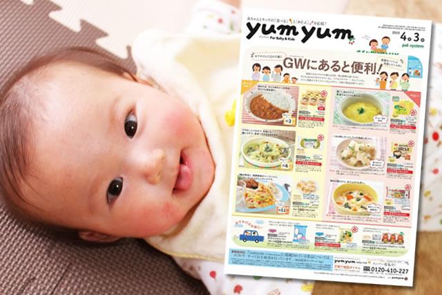 パルシステムの赤ちゃん用カタログ
