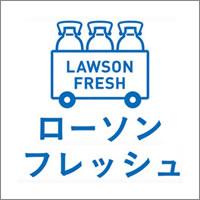ローソンフレッシュ食材宅配サービス比較
