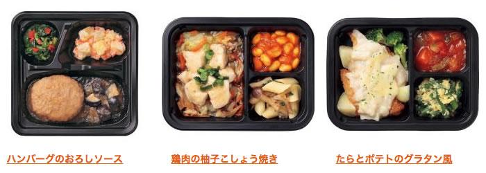 ヨシケイのお弁当は一人暮らしにも最適