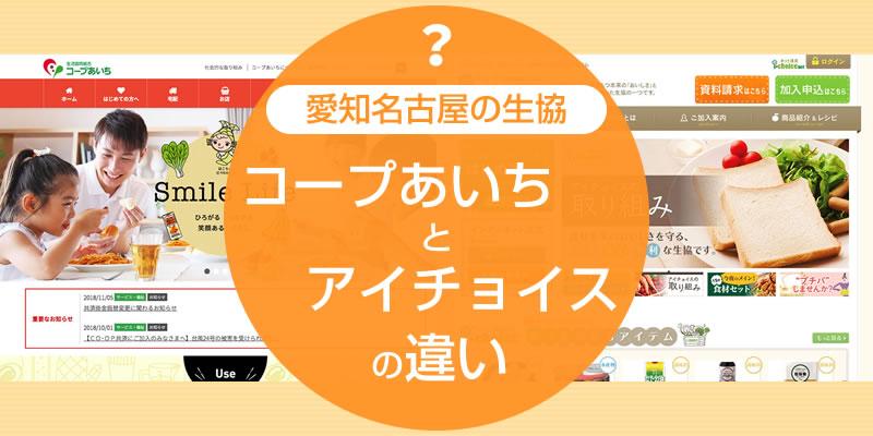 【愛知名古屋の生協】コープあいちとアイチョイスの違いって何?