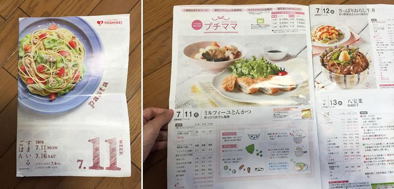 ヨシケイのメニューブック