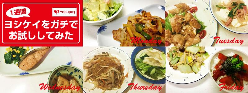 ヨシケイのお試しキャンペーン(プチママ)をガチで頼んで食べてみた口コミ!レシピの内容紹介。勧誘の度合いは?