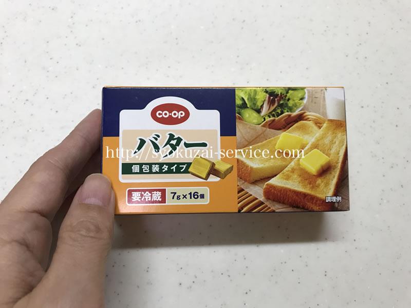 バター個包装タイプ