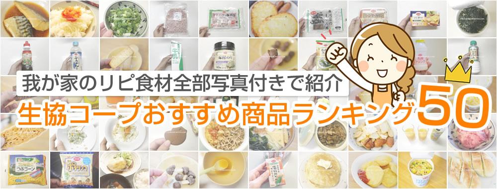 生協コープおすすめ商品ランキング50!我が家のリピ食材全部写真付きで紹介
