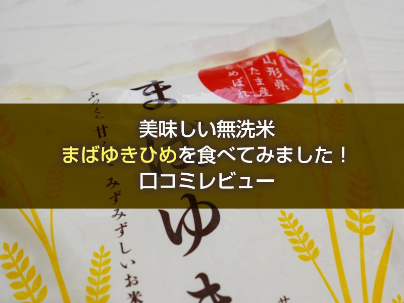 美味しい無洗米「まばゆきひめ」食べてみました!口コミレビュー