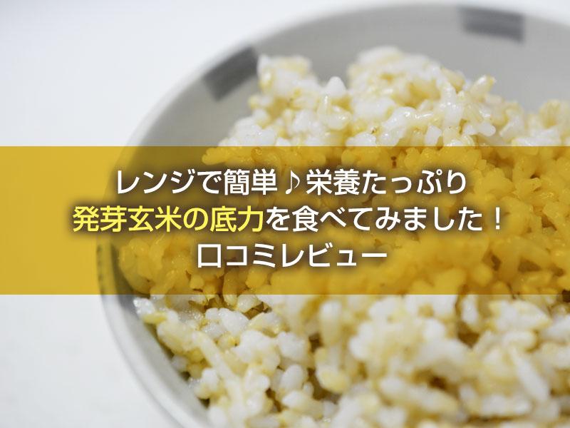 レンジで簡単栄養たっぷり「発芽玄米の底力」食べてみました!口コミレビュー